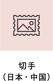 切手(日本・中国)
