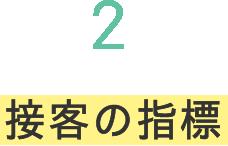 2接客の指標