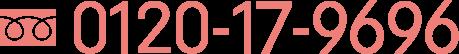 0120-123-233