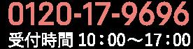 0120-17-9696 / 受付時間10:00〜17:00【木曜定休】