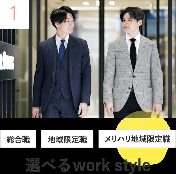 総合職or地域限定職orメリハリ地域限定職選べるwork style