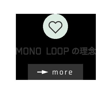 MONO LOOPの理念