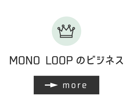 MONO LOOPのビジネス