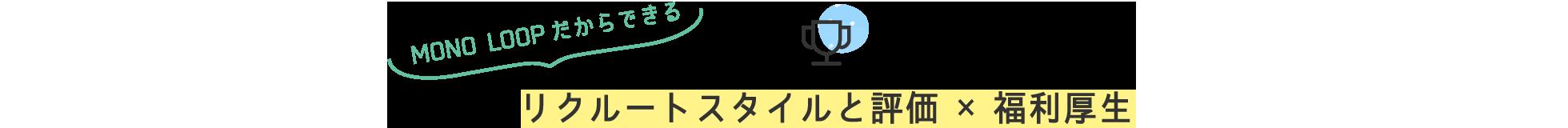 MONO LOOP(モノ・ループ)だからできるリクルートスタイルと評価×福利厚生