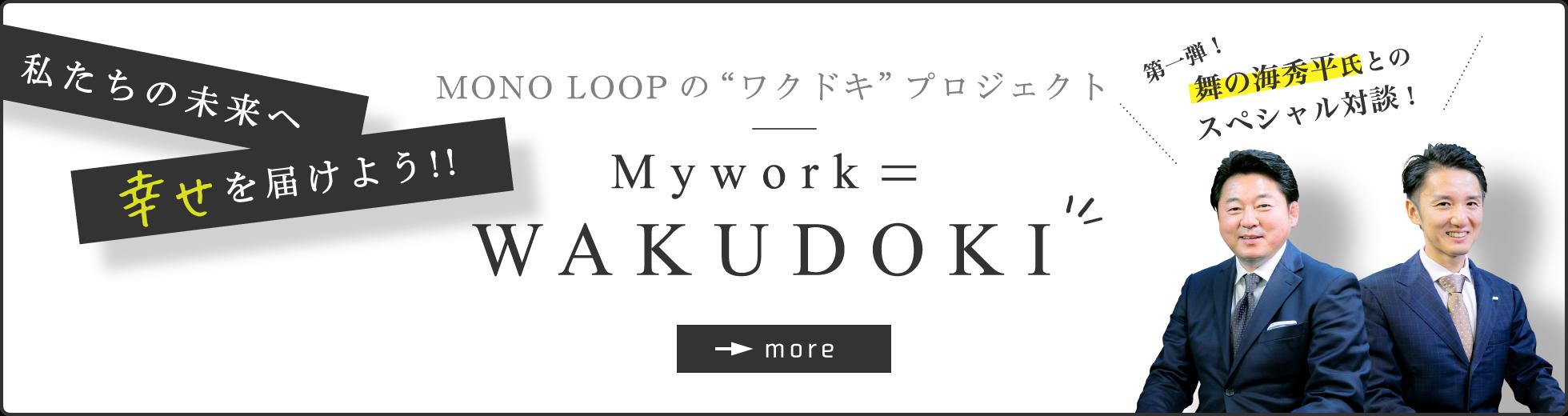"""私たちの未来へ幸せを届けよう!!MONO LOOP(モノ・ループ)の""""ワクドキ""""プロジェクト / 舞の海秀平氏とのスペシャル対談!"""