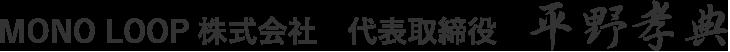 MONO LOOP株式会社 代表取締役 平野孝典