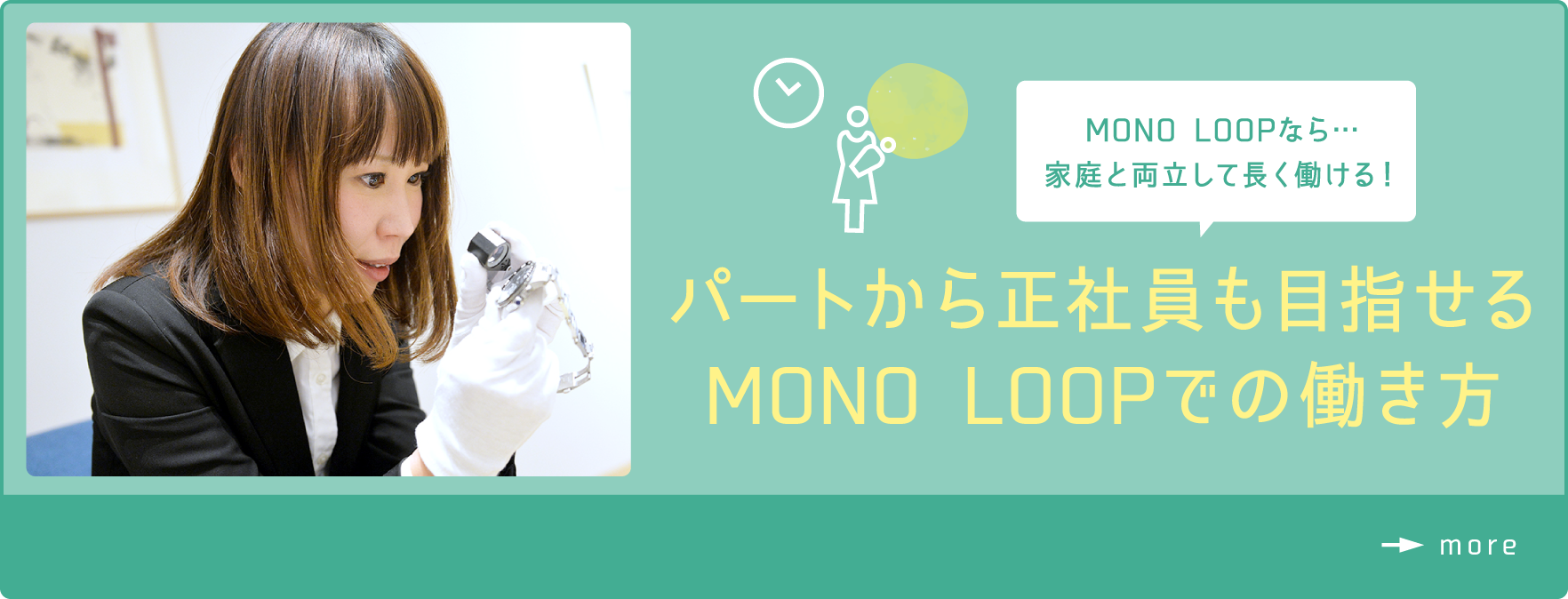パートから正社員も目指せるMONO LOOP(モノ・ループ)での働き方