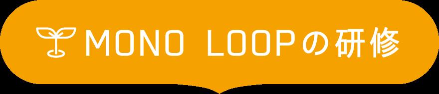 MONO LOOPの研修
