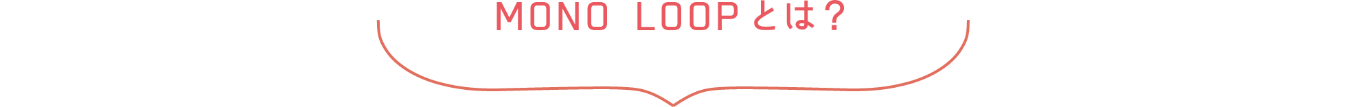 MONO LOOP(モノ・ループ)とは?