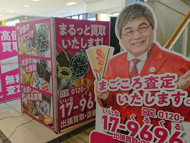 モノ・ループ名古屋北区バロー光音寺店
