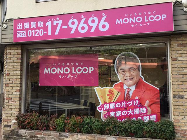 モノループ・大須店