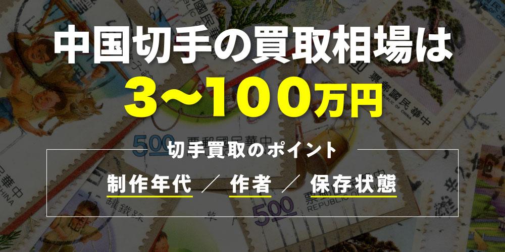 中国切手の買取相場はいくらか