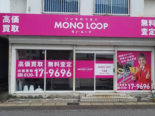 モノ・ループル下呂店