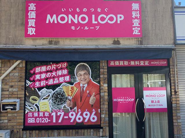 モノ・ループ郡上店
