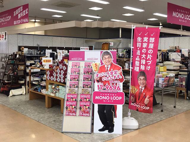 モノ・ループ各務原平和堂うぬま店