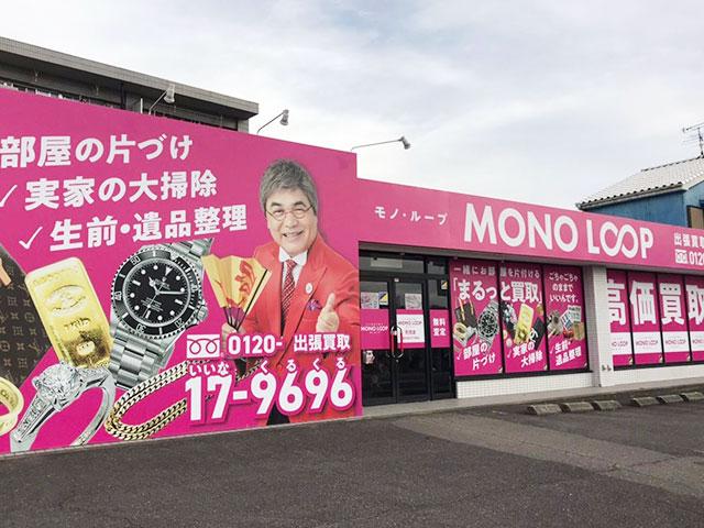 モノ・ループ可児店