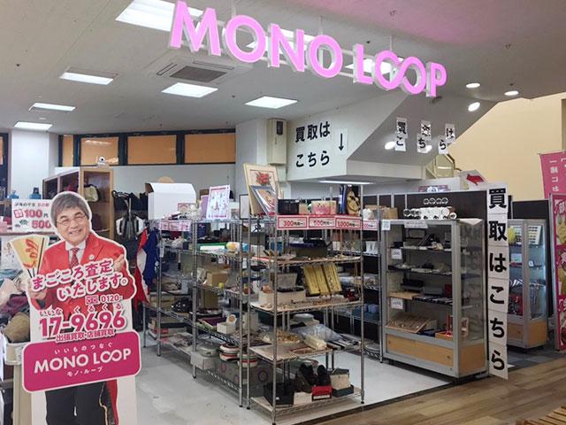 モノ・ループバロー光音寺店