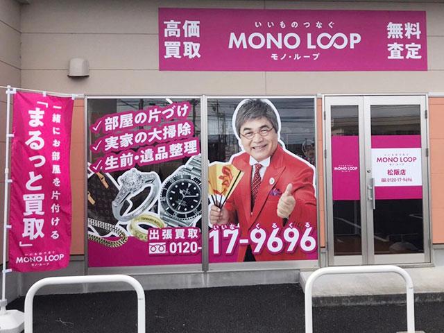 モノ・ループ松阪店