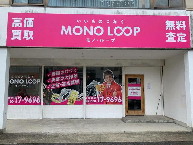 モノ・ループ中津川店