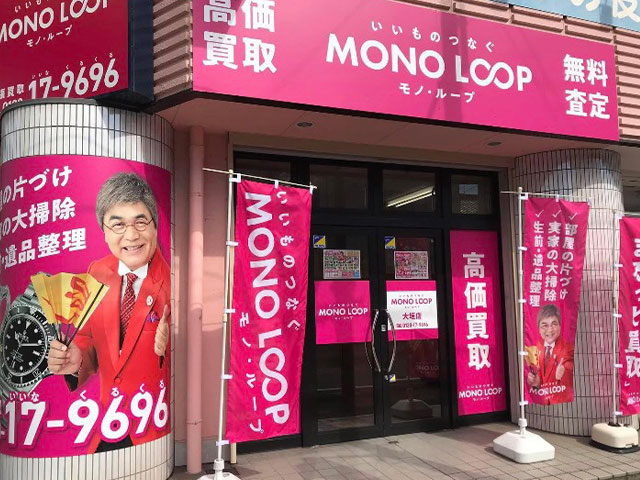 モノ・ループ大垣店
