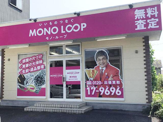 モノ・ループ津渋見店