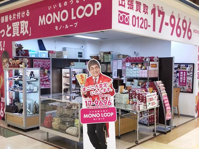 モノ・ループヨシヅヤ新稲沢店