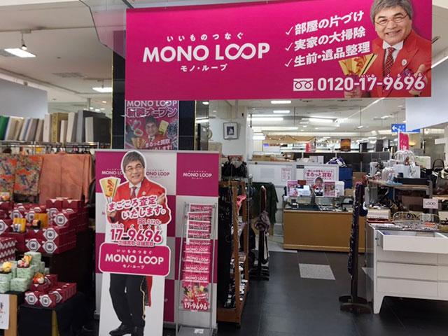 モノ・ループ鈴鹿ハンター店