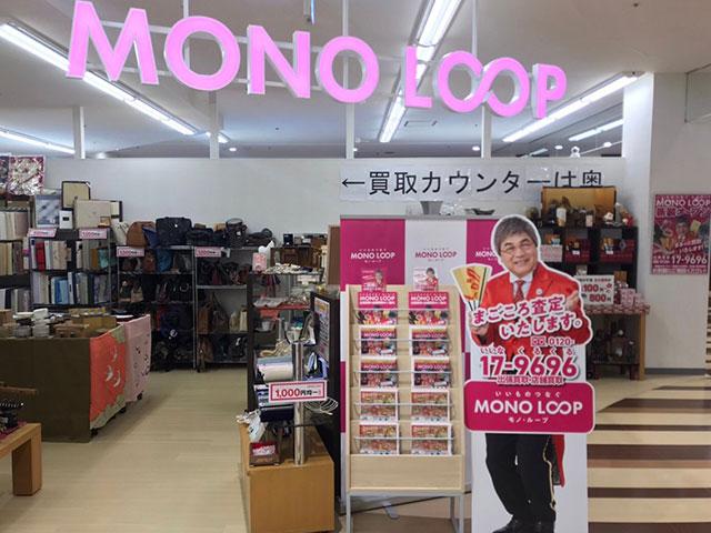 モノ・ループルビットタウン高山店