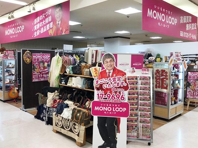 モノ・ループアピタ富山店