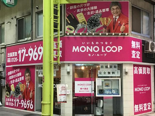 モノ・ループ岐阜柳ケ瀬店