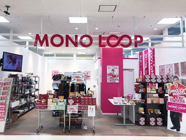 モノ・ループヨシヅヤ津島本店