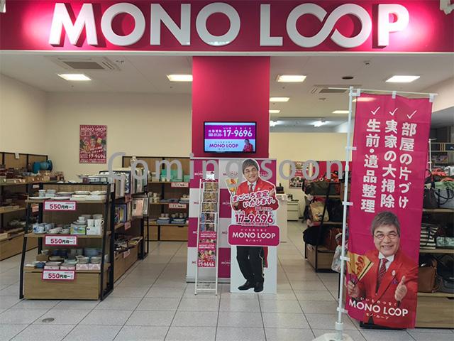モノ・ループフィールC・フェスタ半田店
