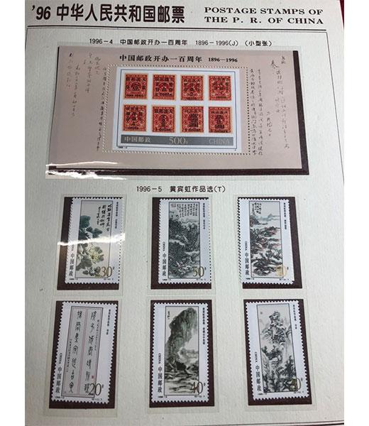 中国切手コレクション品