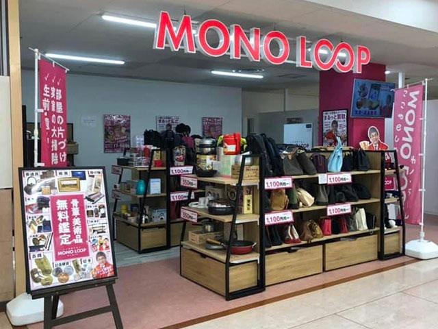 モノ・ループルビットタウン中津川店