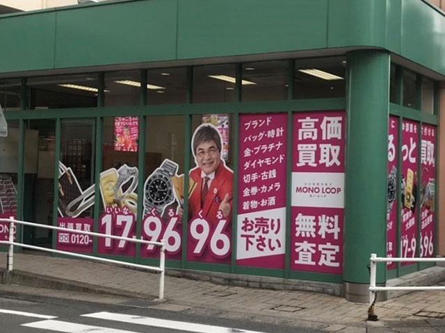 清水屋春日井店