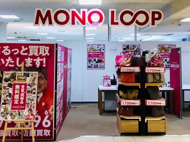 モノ・ループヨシヅヤ師勝店
